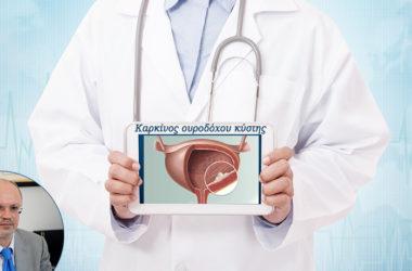 καρκίνος ουροδόχου κύστης