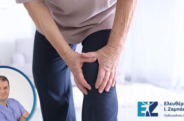 αρθρίτιδα γόνατος